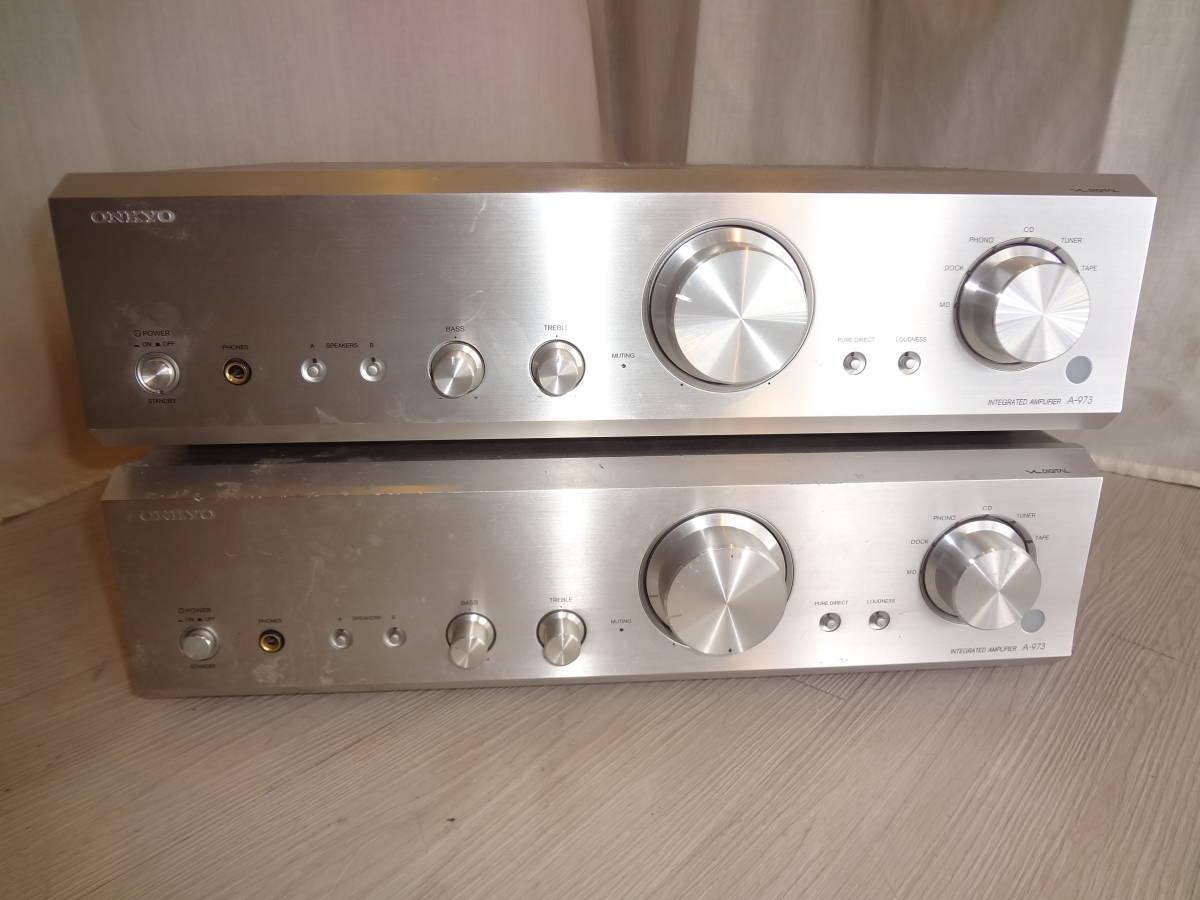 訳あり ONKYO プリメインアンプ A-973 2台セット ジャンク(説明欄参照)音確済 動作確認済 本体のみ 高音質アンプ オンキョー