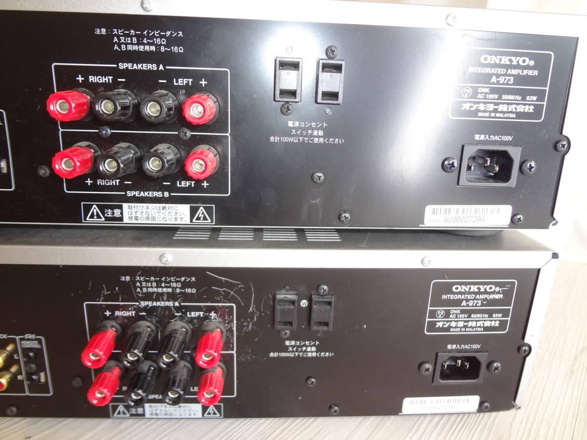 訳あり ONKYO プリメインアンプ A-973 2台セット ジャンク(説明欄参照)音確済 動作確認済 本体のみ 高音質アンプ オンキョー_画像10