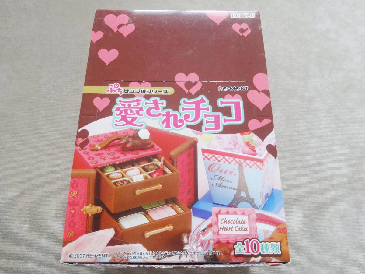 【完全未開封】リーメント 愛されチョコ 全10箱 1BOX 何点落札しても一律500円 ミニチュア ぷちサンプル メガハウス