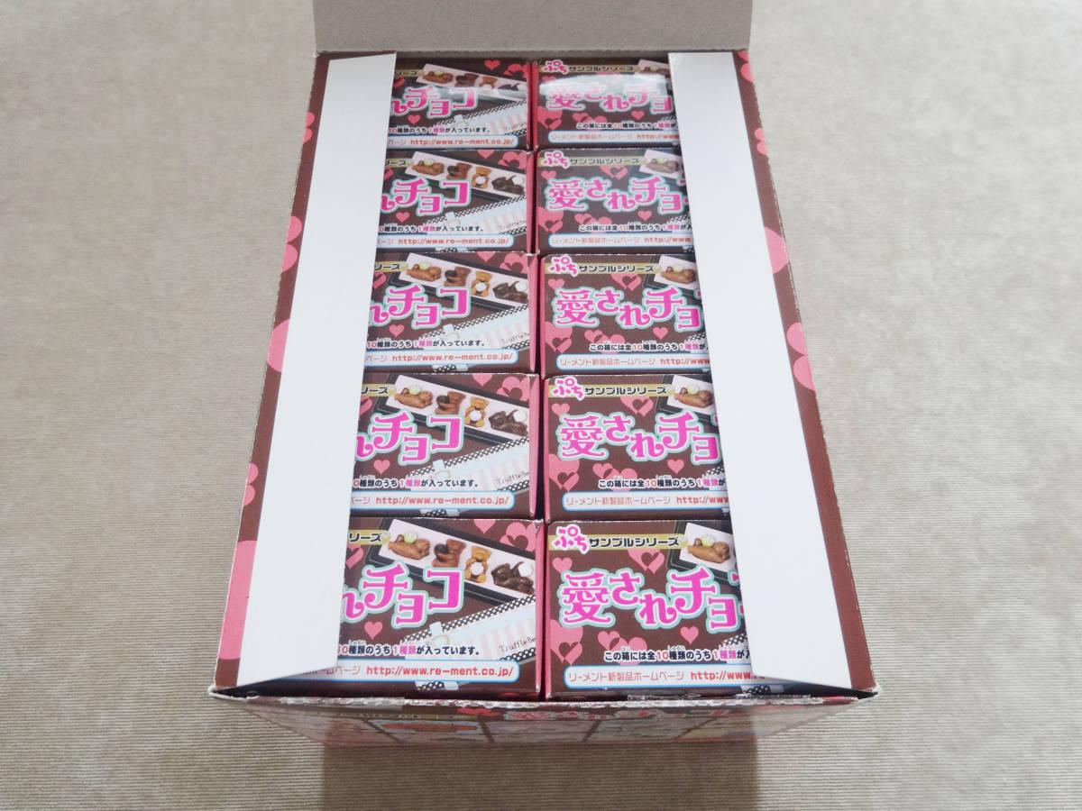 【完全未開封】リーメント 愛されチョコ 全10箱 1BOX 何点落札しても一律500円 ミニチュア ぷちサンプル メガハウス_画像2