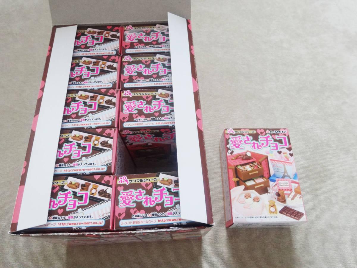 【完全未開封】リーメント 愛されチョコ 全10箱 1BOX 何点落札しても一律500円 ミニチュア ぷちサンプル メガハウス_画像3