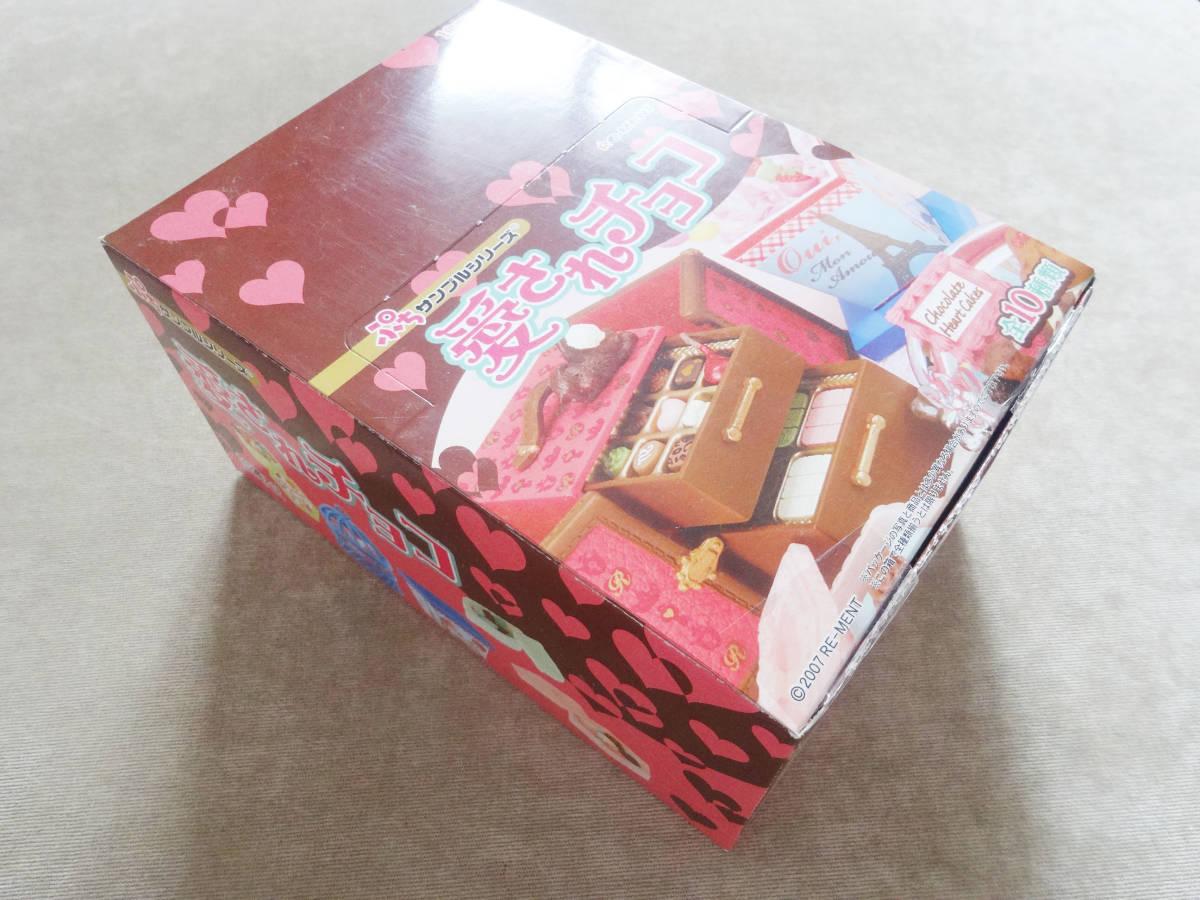 【完全未開封】リーメント 愛されチョコ 全10箱 1BOX 何点落札しても一律500円 ミニチュア ぷちサンプル メガハウス_画像5