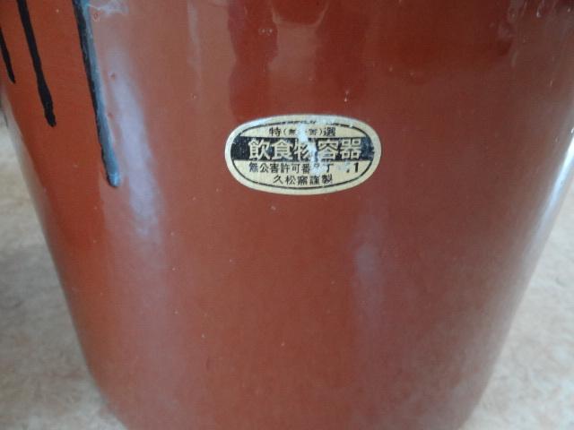 C052439 甕 かめ漬物 味噌 梅干し 飲食物容器_画像4