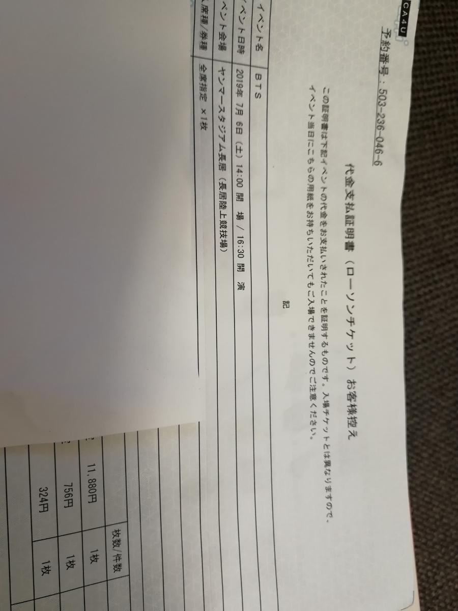 BTS 長居 7月6日 チケット1枚_画像2