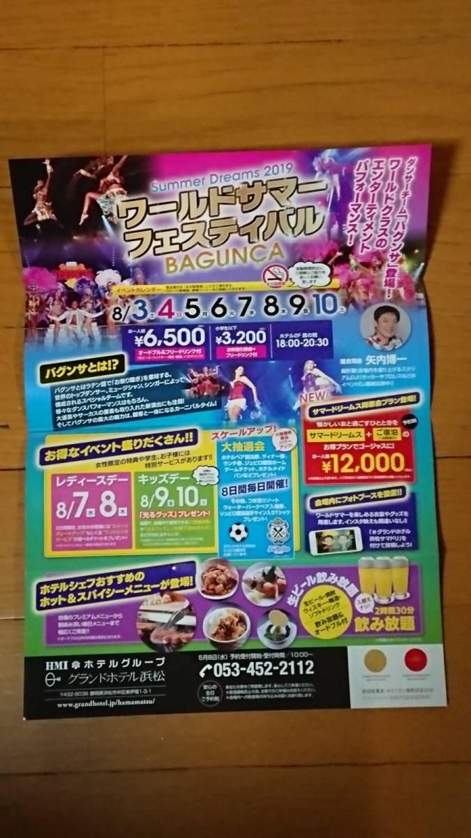 8/3~8/10 ワールドサマーフェスティバル グランドホテル浜松 5枚分_画像4