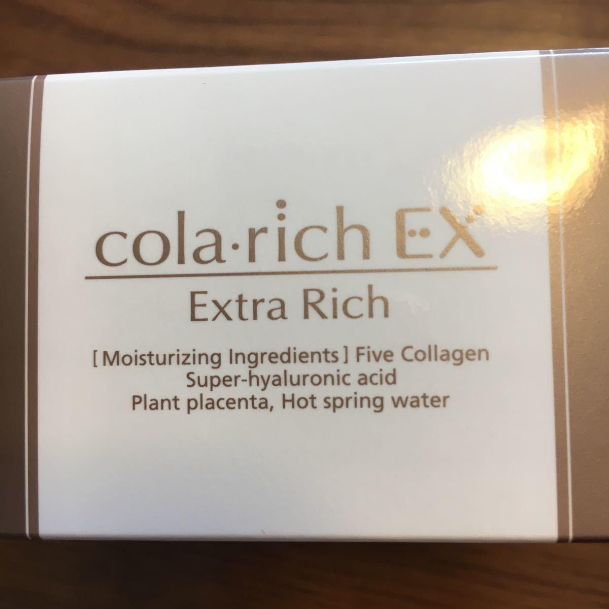 コラリッチEX Extra Rich 55g 新品