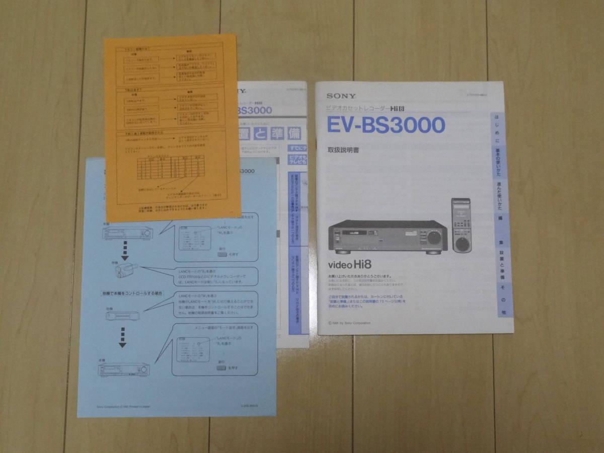 ★送料込★SONY Hi8 ビデオデッキ EV-BS3000 ジャンク_画像6