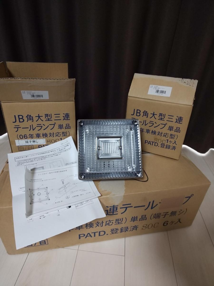 ☆JB 角大型テールランプ 単品 6個セット 新品未使用品_画像3