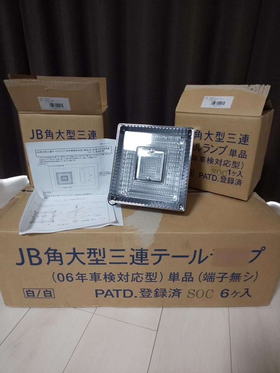 ☆JB 角大型テールランプ 単品 6個セット 新品未使用品