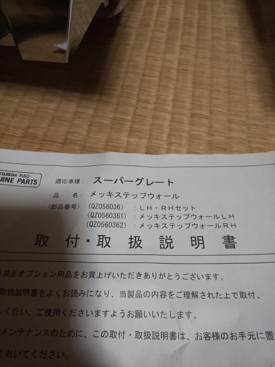 ☆三菱ふそう 純正 スーパーグレート メッキステップ ウォール 左右セット 新品_画像3