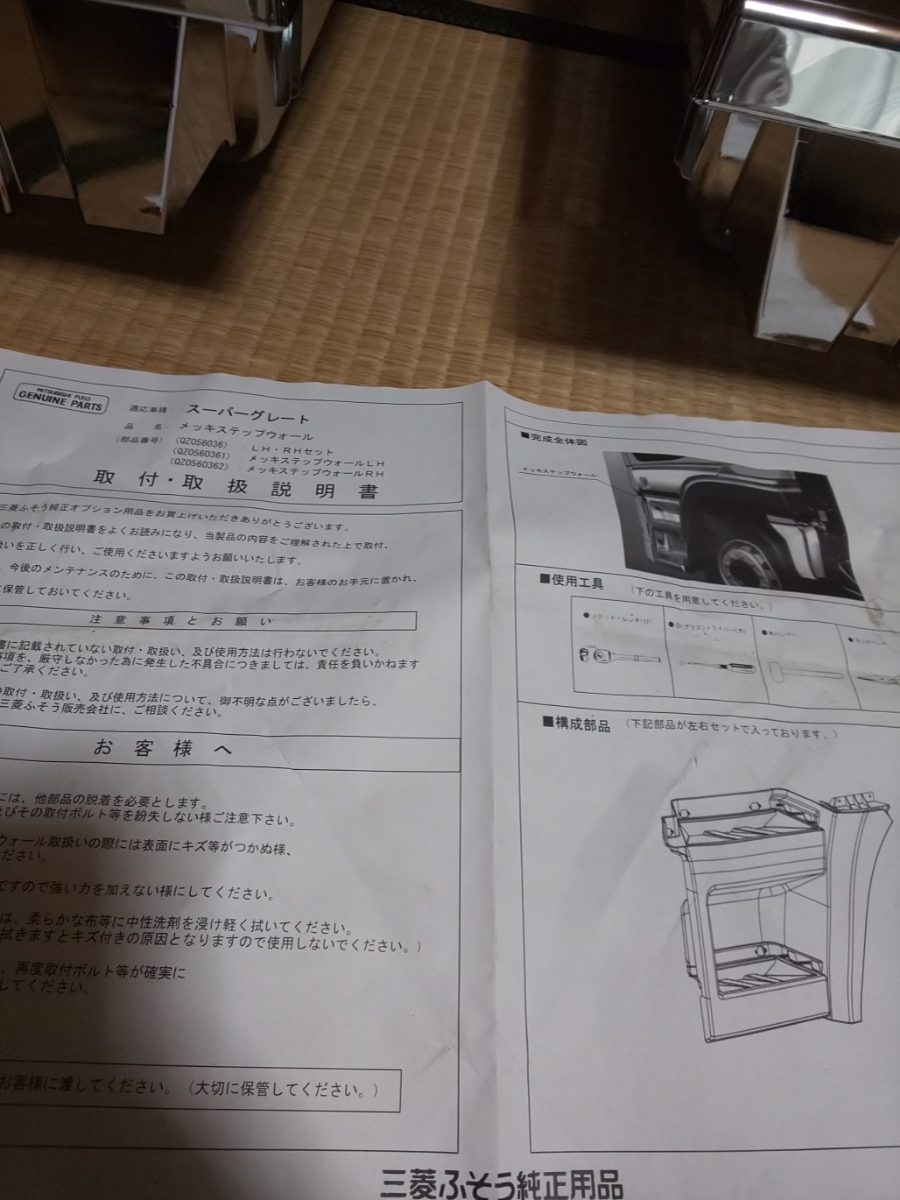☆三菱ふそう 純正 スーパーグレート メッキステップ ウォール 左右セット 新品_画像5
