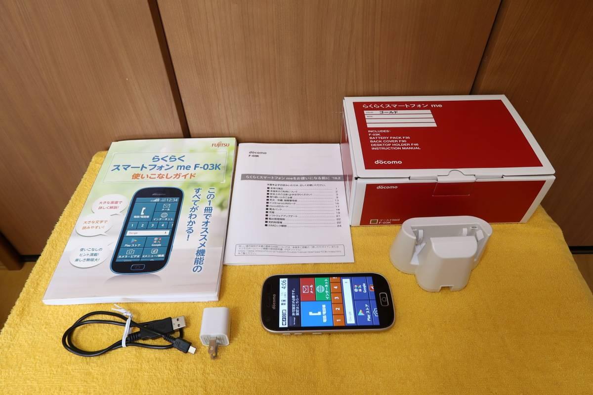 docomo らくらくスマートフォン me F-03K SIMロック解除済み??