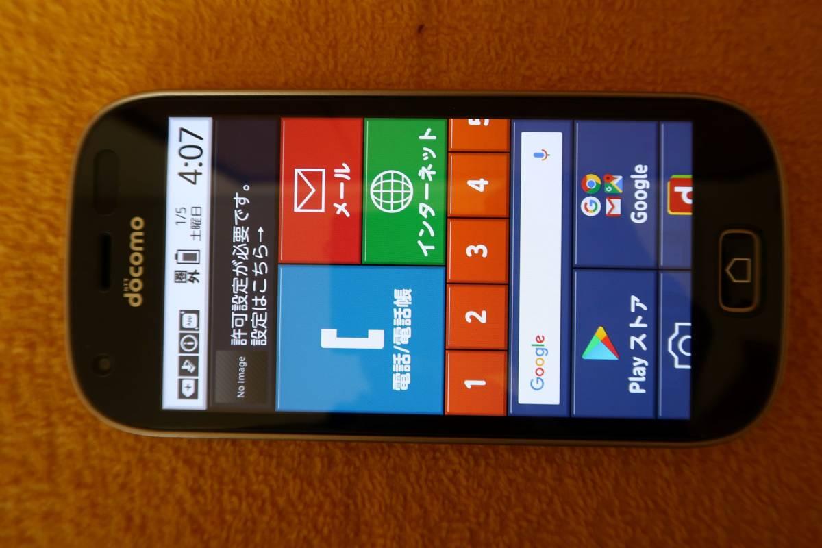 docomo らくらくスマートフォン me F-03K SIMロック解除済み??_画像2