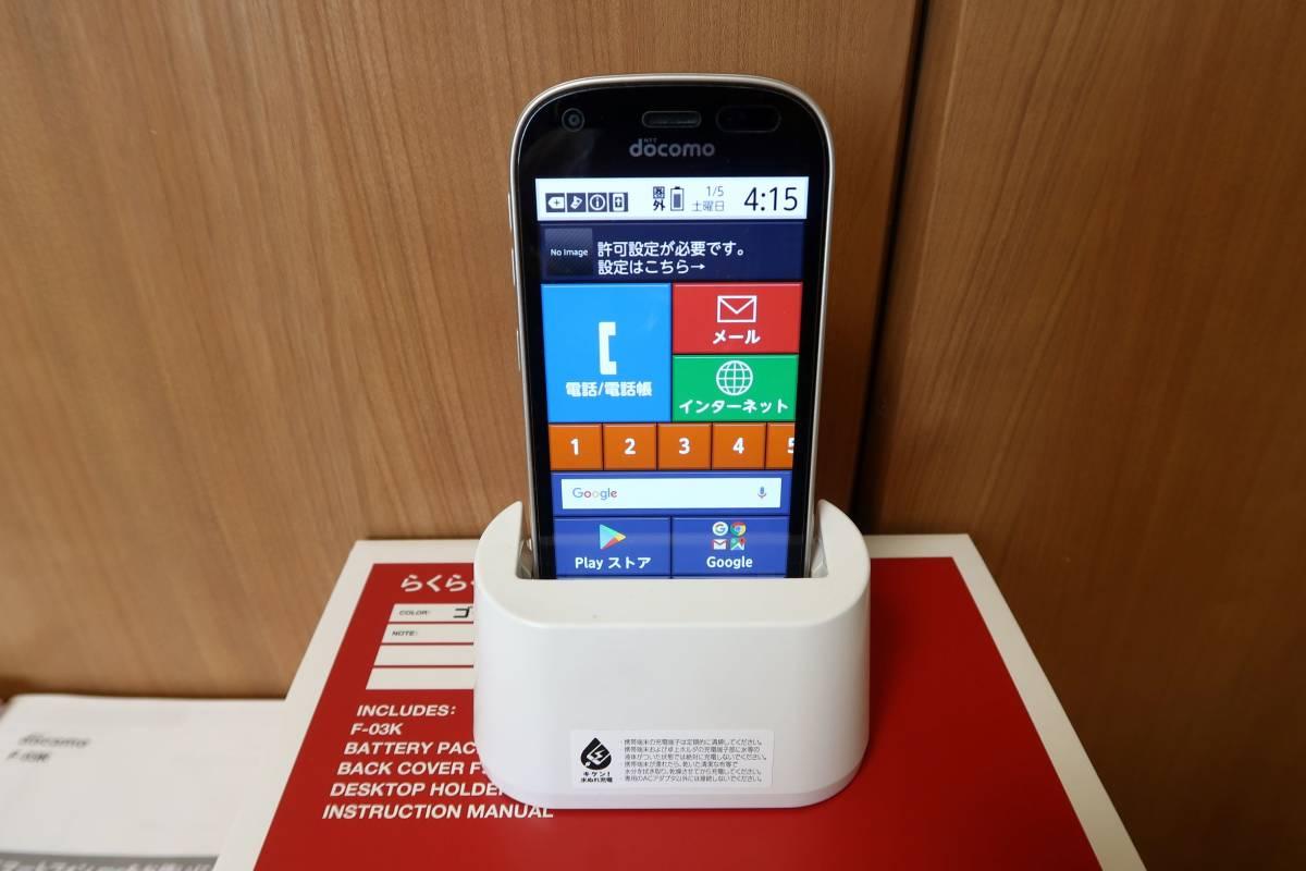 docomo らくらくスマートフォン me F-03K SIMロック解除済み??_画像3