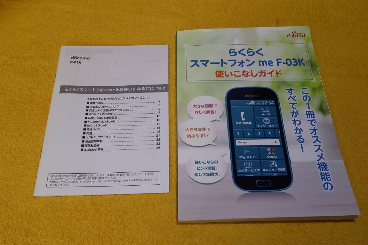 docomo らくらくスマートフォン me F-03K SIMロック解除済み??_画像4