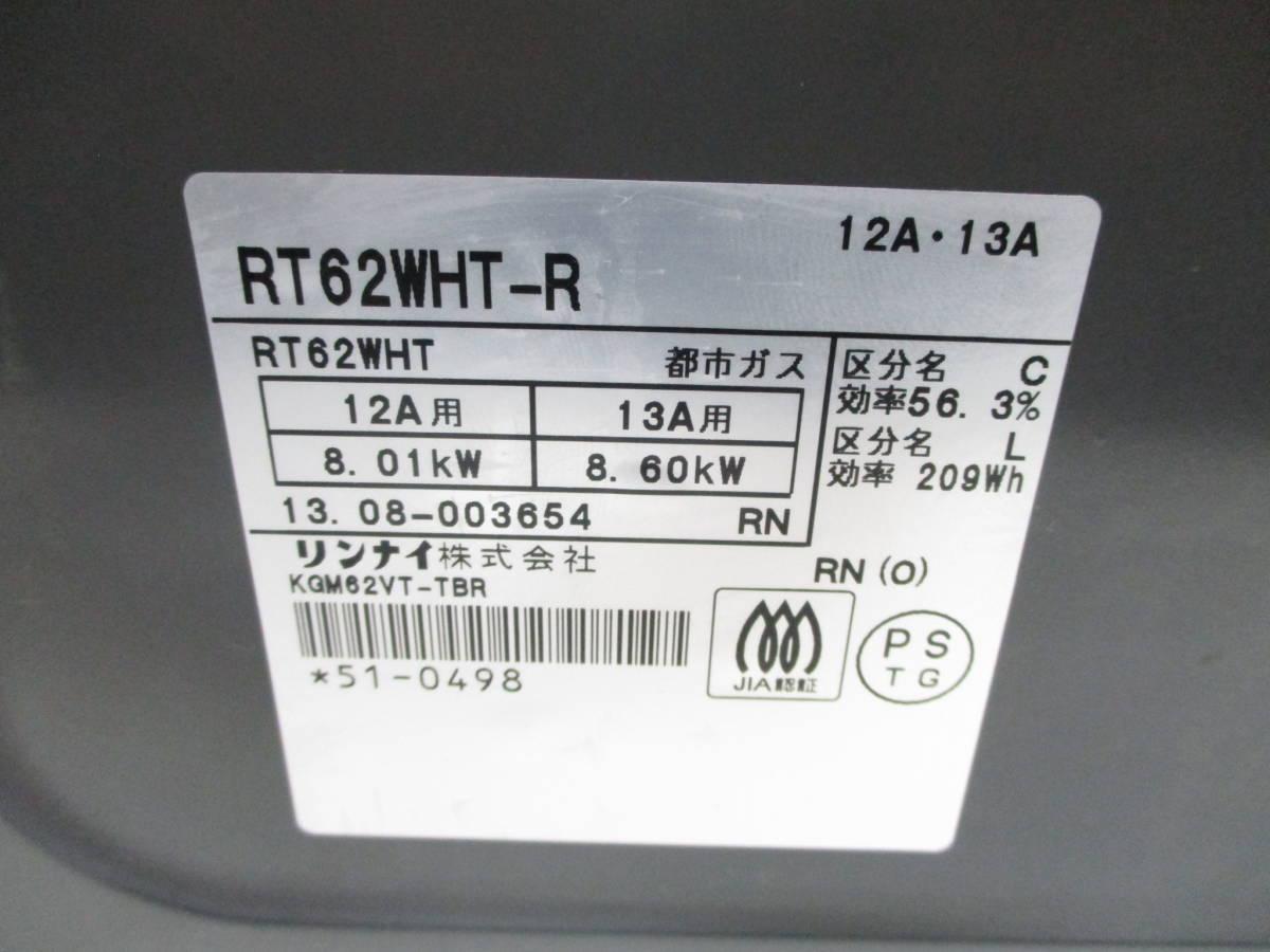 ☆Rinnai リンナイ ガスコンロ ガステーブル RT62WHT-R 都市ガス 12A13A 2013年製 12453☆_画像7