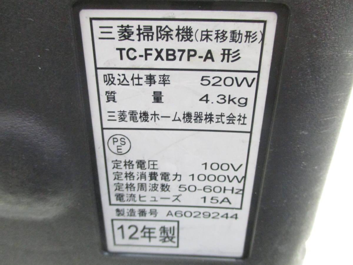 ☆ MITSUBISHI 三菱 紙パック式クリーナー 掃除機 TC-FXB7P-A 2012年製 1622B☆_画像7