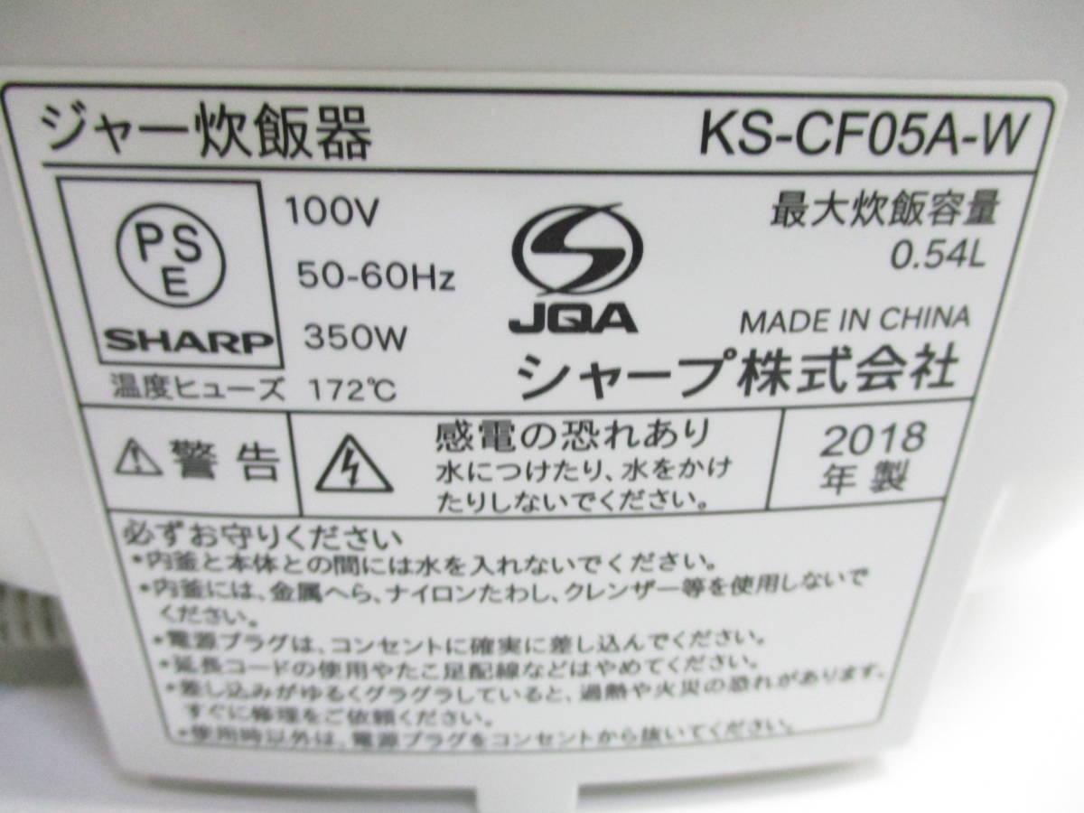 ☆美品 SHARP シャープ ジャー炊飯器 KS-CF05A-W ホワイト 3合炊き 2018年製 1632B☆_画像10