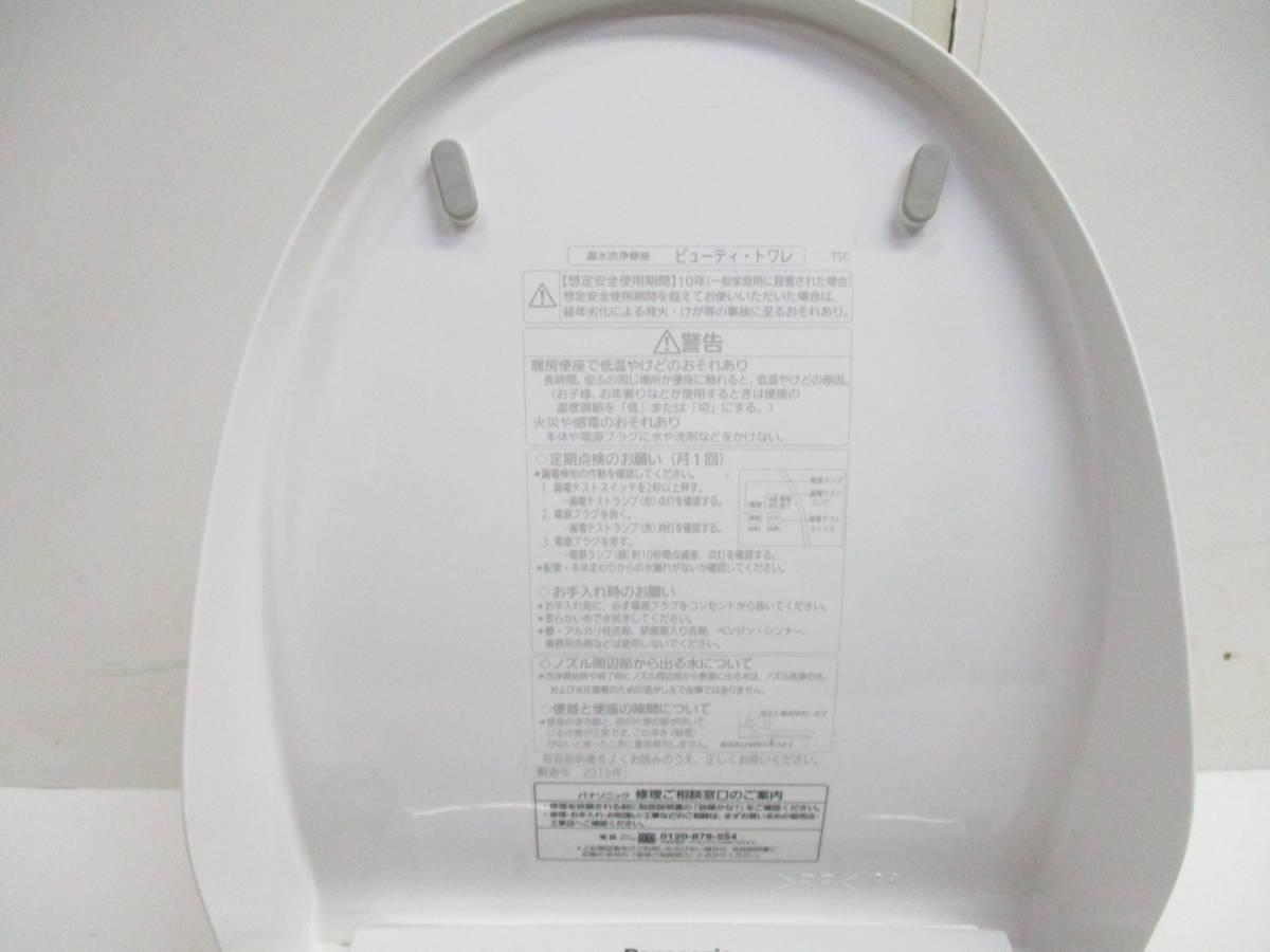 ☆Panasonic パナソニック 温水洗浄便座 ビューティ・トワレ CH823S 白 2015年製 ウォシュレット 1700A☆_画像3