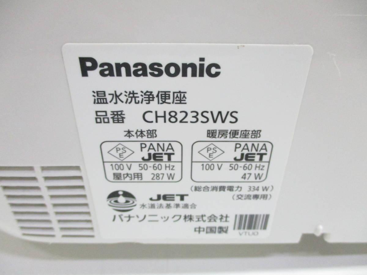 ☆Panasonic パナソニック 温水洗浄便座 ビューティ・トワレ CH823S 白 2015年製 ウォシュレット 1700A☆_画像7