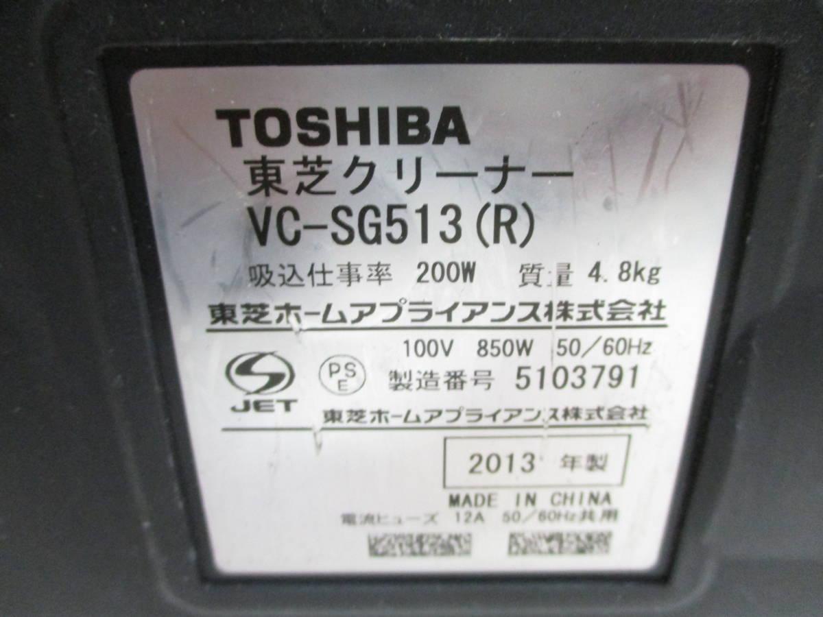 ☆展示実演機 TOSHIBA 東芝 トルネオ V ヴイ VC-SG513 サイクロン クリーナー 掃除機 1302B☆_画像8