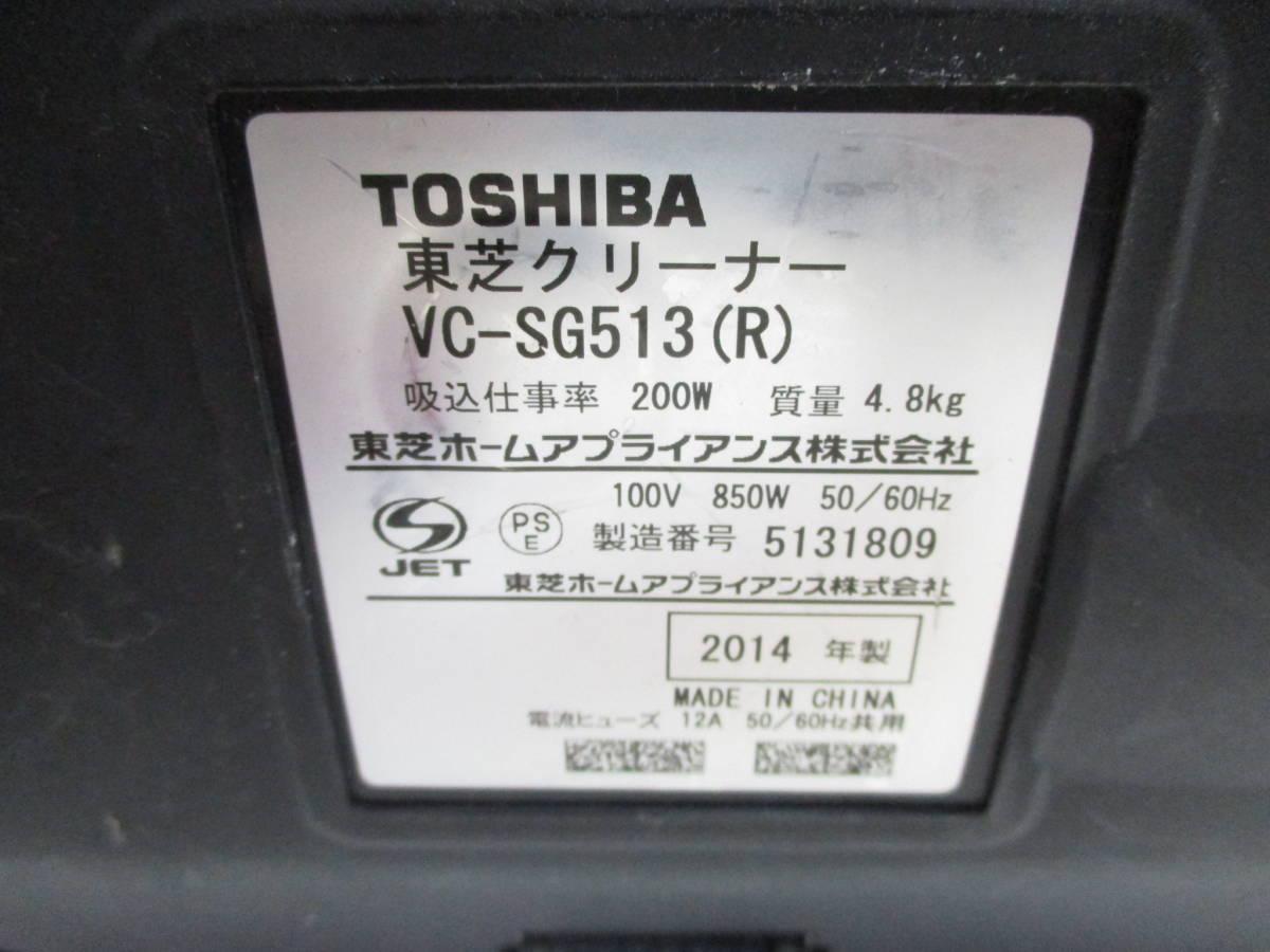 ☆展示実演機 TOSHIBA 東芝 トルネオ V ヴイ VC-SG513 サイクロン クリーナー 掃除機 2014年製 1428CB☆_画像8