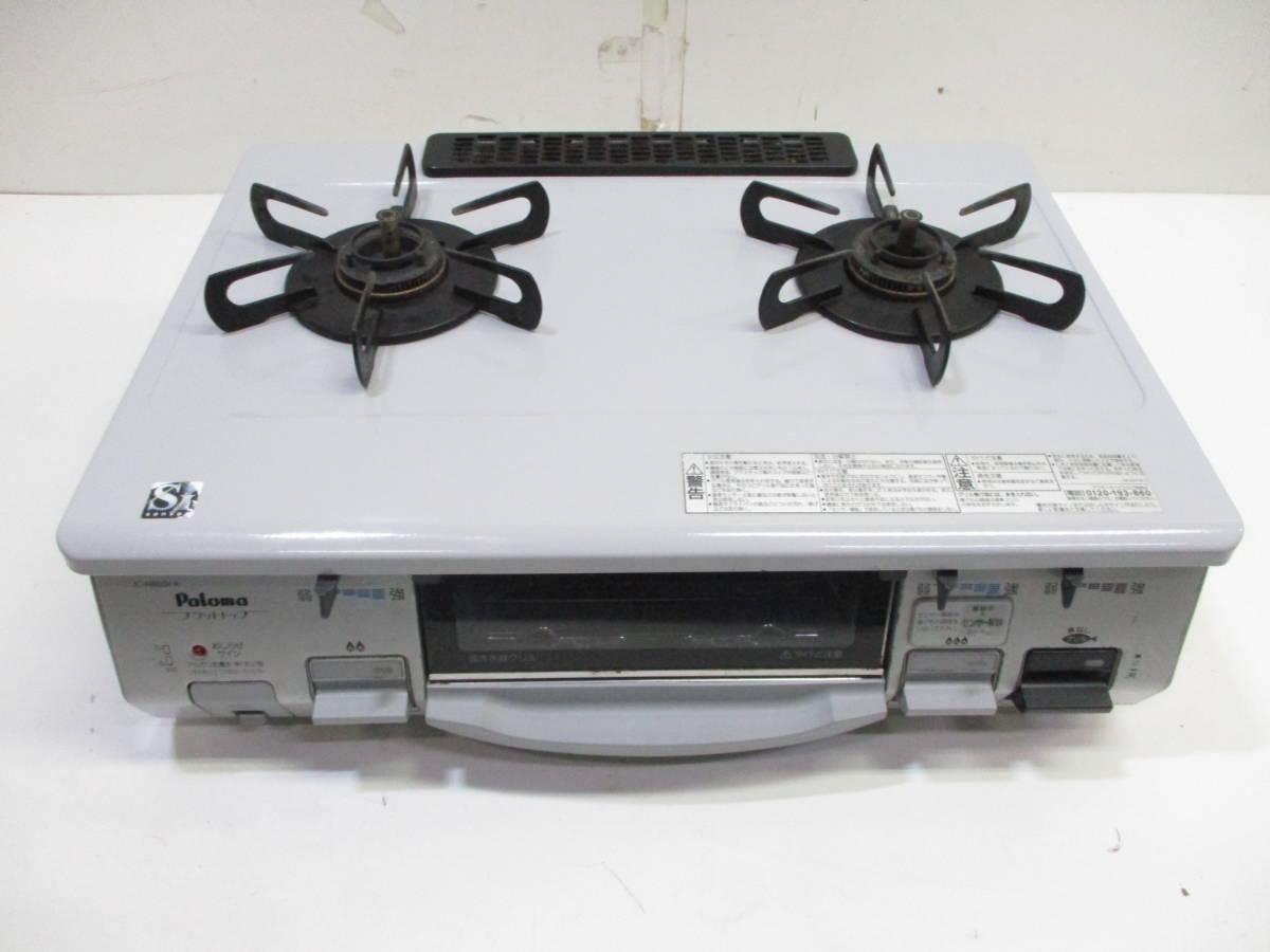 ☆Paloma パロマ ガステーブル IC-N800V-1R LPガス用 2013年製 15303☆_画像3