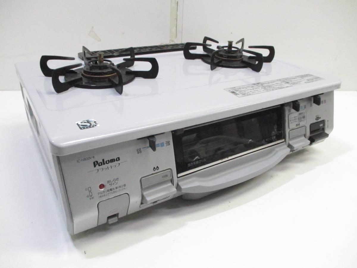 ☆Paloma パロマ ガステーブル IC-N800V-1R LPガス用 2013年製 15303☆