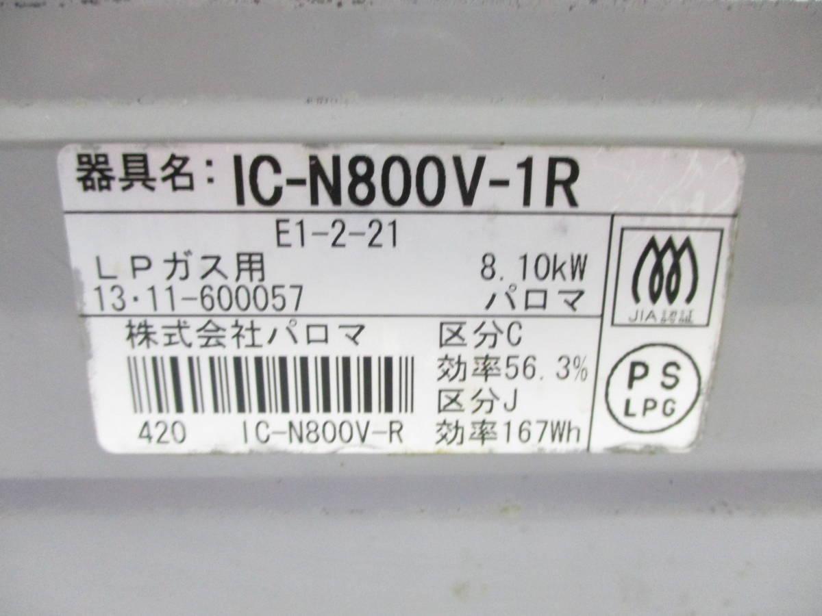 ☆Paloma パロマ ガステーブル IC-N800V-1R LPガス用 2013年製 15303☆_画像7