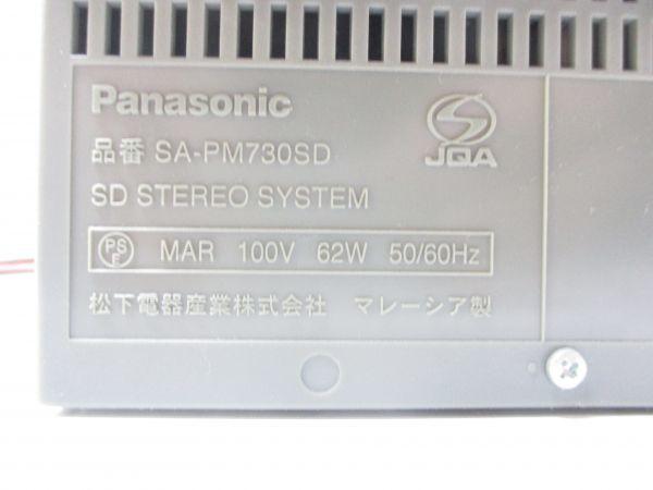 △パナソニック Panasonic ミニコンポ ステレオシステム 06年製 SA-PM730SD 5CD/MD/SD/カセット/ラジオ 4283C3△_画像9