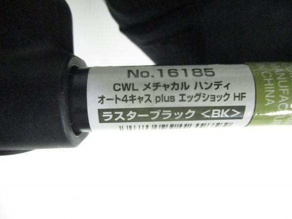 △Combi コンビ No.16185 CWL メチャカル ハンディ オート4キャス plus エッグショック HF ラスターブラック 92020C3△_画像7