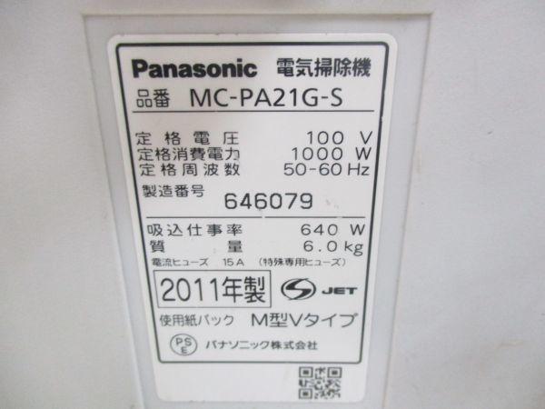 ○パナソニック 紙パック式掃除機 MC-PA21G-S 2011年製 B-6248○_画像8