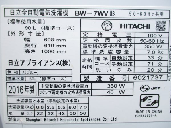 ♪HITACHI 日立 洗濯機 7.0kg ビートウォッシュ エアジェット乾燥 ステンレス槽 BW-7WV 2016年製 給水/排水ホース付き 62505A♪_画像10