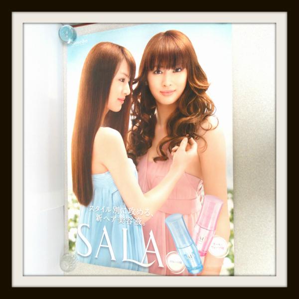 北川景子 2007年 カネボウ サラ SALA B1 ポスター【AA1【R2019-04-09-854