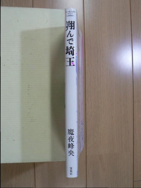 ☆ 翔んで埼玉 魔夜峰央(送料160円) ☆_画像2