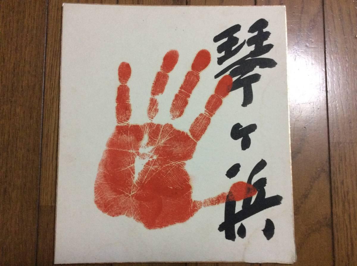 元大相撲力士「琴ヶ浜」直筆手形サイン色紙