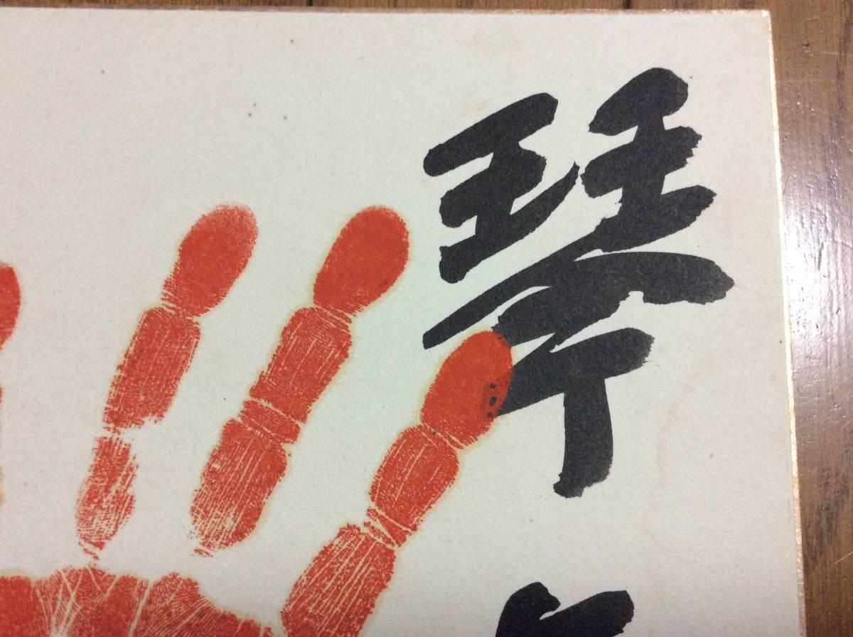 元大相撲力士「琴ヶ浜」直筆手形サイン色紙_画像3
