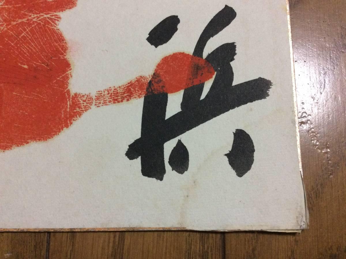元大相撲力士「琴ヶ浜」直筆手形サイン色紙_画像4