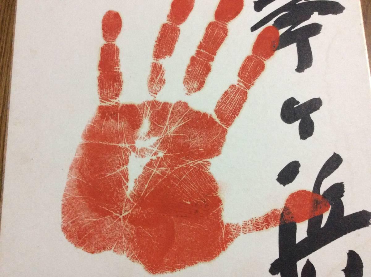 元大相撲力士「琴ヶ浜」直筆手形サイン色紙_画像6