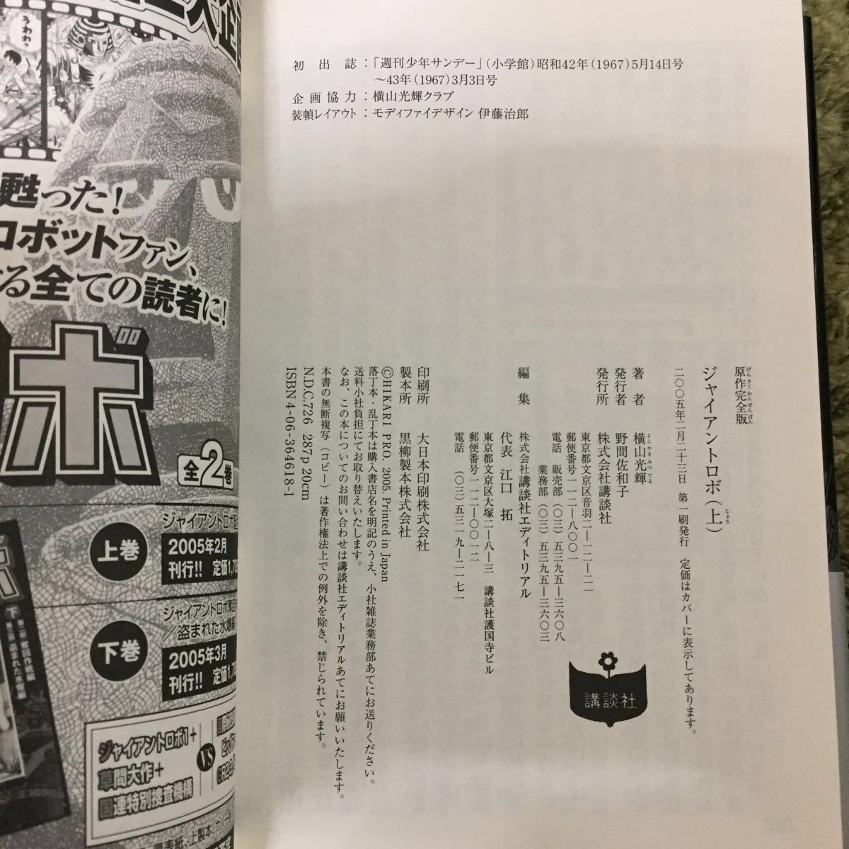ジャイアントロボ漫画本_画像5