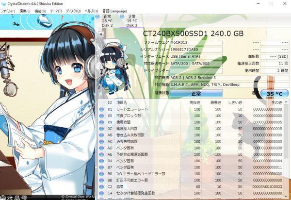 【crucial】中古SSD 検査済み 正常判定 SATA 240GB 送料無料 No.104_画像3