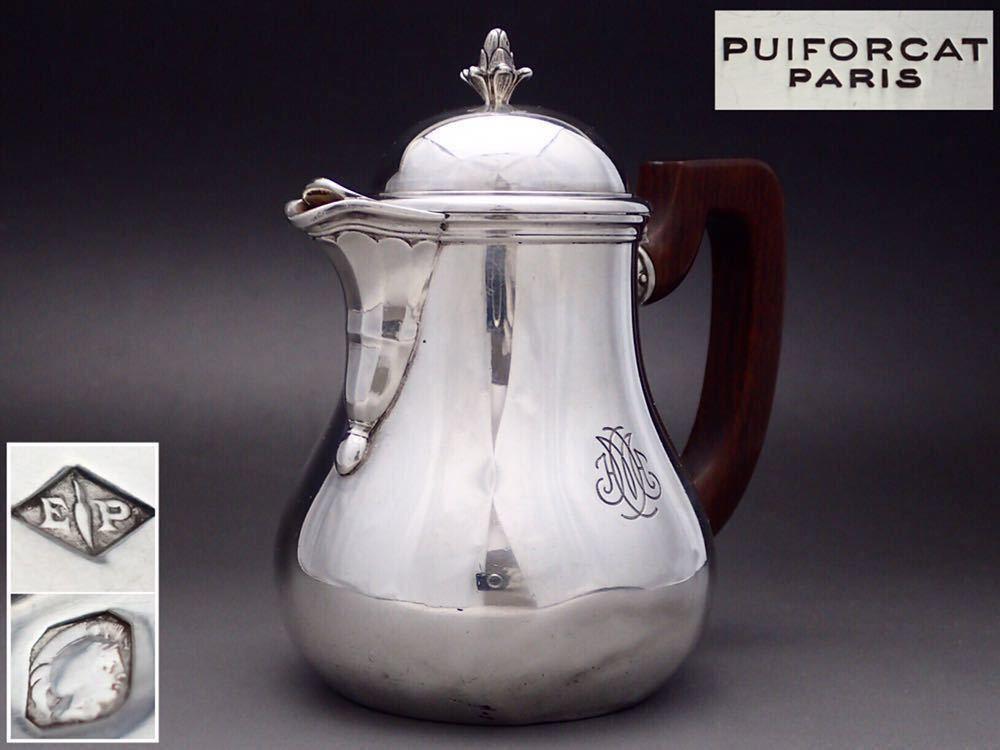 ピュイフォルカ/Puiforcat 純銀無垢 重厚 コーヒーポット
