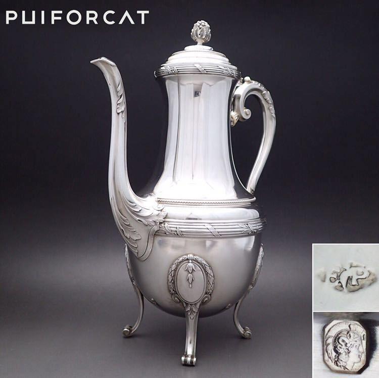 ピュイフォルカ Puiforcat ルイ16世様式 純銀無垢 大型コーヒー&ティーポット 27cm 730g