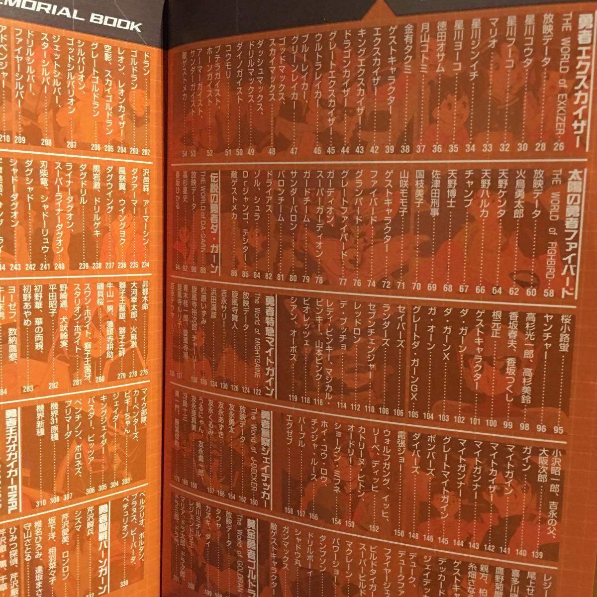 初版 帯付き 勇者シリーズ メモリアルブック ガオガイガー ダグオン バーンガーン ダ・ガーン ファイバード エクスカイザー 設定資料集 本_画像3