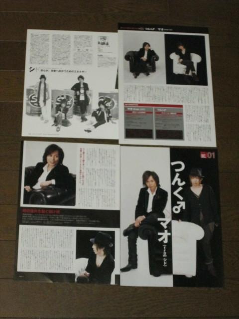 ★SID★シド★切り抜き★96ページ+ポスター★_画像9