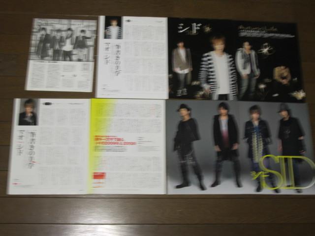★SID★シド★切り抜き★96ページ+ポスター★_画像3