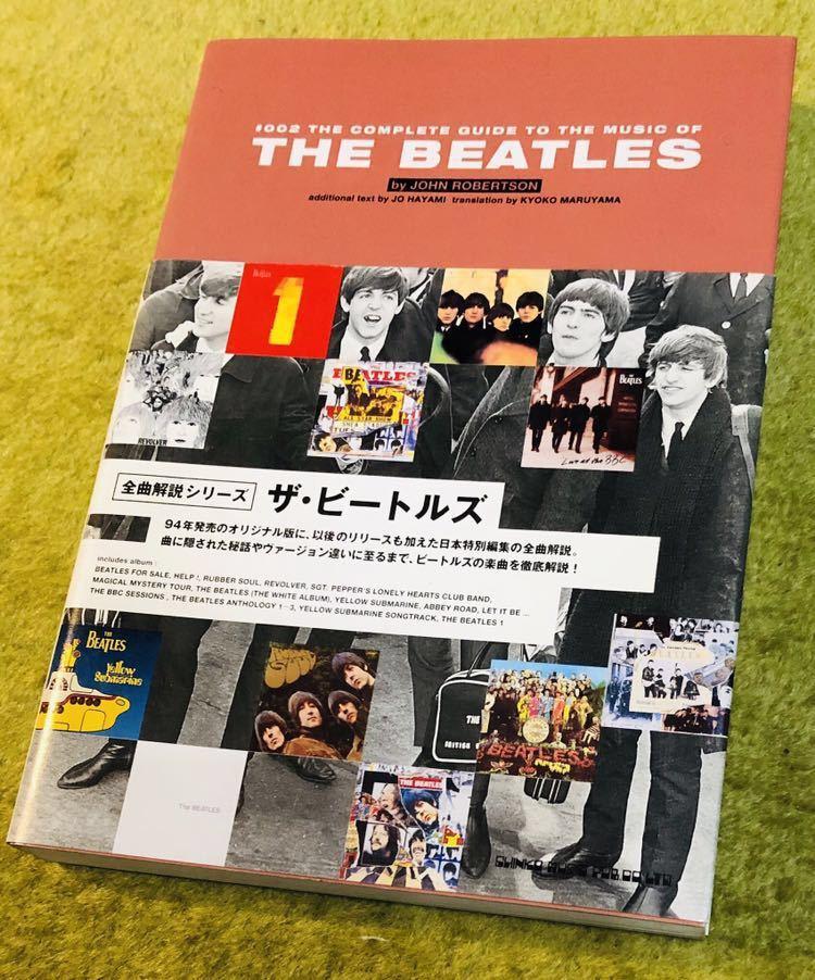 ビートルズの全曲解説シリーズ