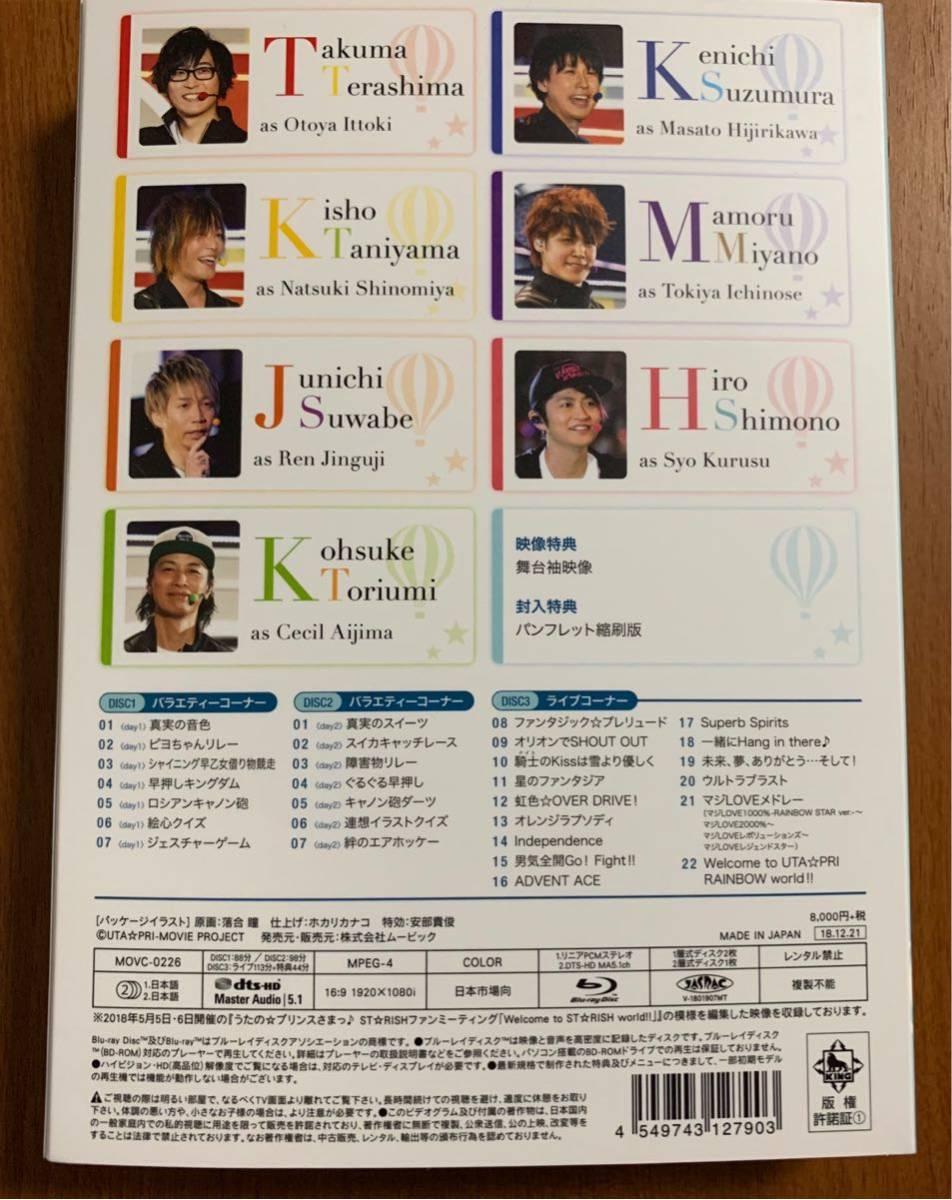 うたの☆プリンスさまっ♪ ST☆RISHファンミーティング Welcome to ST☆RISH world!! (Blu-ray)_画像5