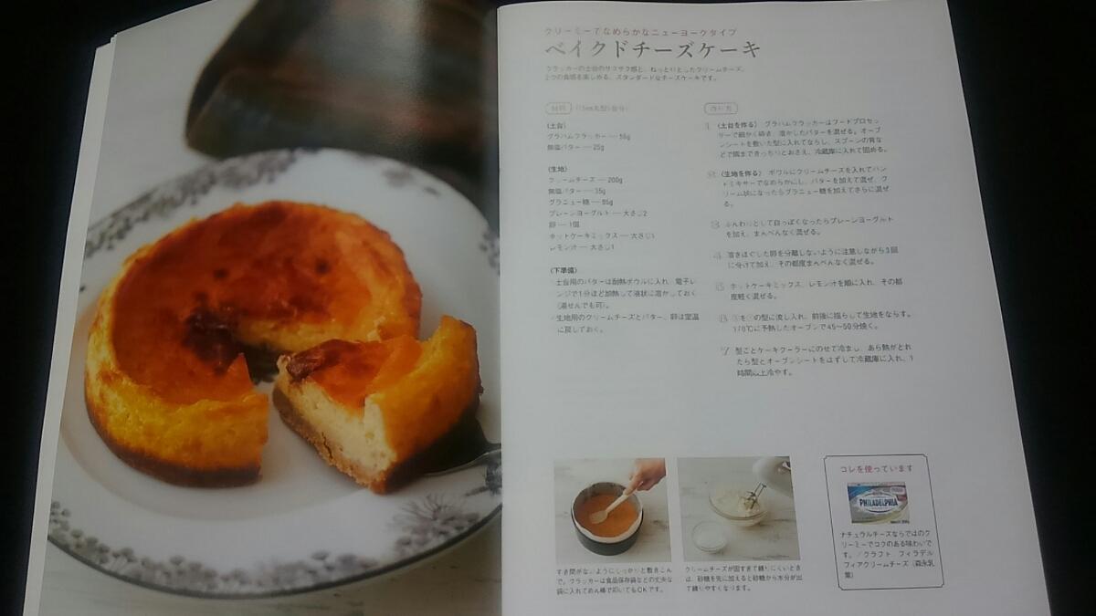 ホットケーキミックスが七変化 型つきケーキレシピBOOK ガトーショコラ チーズケーキ カステラ 抹茶 ココア おやつ パン 肉まん_画像5