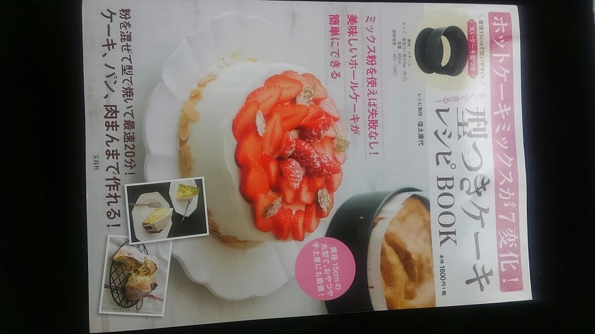 ホットケーキミックスが七変化 型つきケーキレシピBOOK ガトーショコラ チーズケーキ カステラ 抹茶 ココア おやつ パン 肉まん_画像1